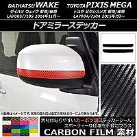 AP ドアミラーステッカー カーボン調 ダイハツ/トヨタ ウェイク/ピクシスメガ LA700系 前期/後期 2014年11月~ ブルー AP-CF2979-BL 入数:1セット(2枚)