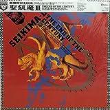 聖飢魔Ⅱ(Seikima-Ⅱ) ~The End Of The Century~ [12inch Analog ]