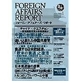 フォーリン・アフェアーズ・リポート2013年1月10日発売号