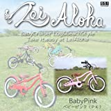 LeiAloha 〜 レイアロハ 〜 16インチ PK <完成品> + 今なら自転車カバープレゼント! 【オリジナルブランド限定モデル】