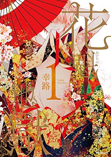 花魁地獄 (1) (MFコミックス ジーンシリーズ)の詳細を見る