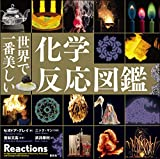 「世界で一番美しい化学反応図鑑」販売ページヘ