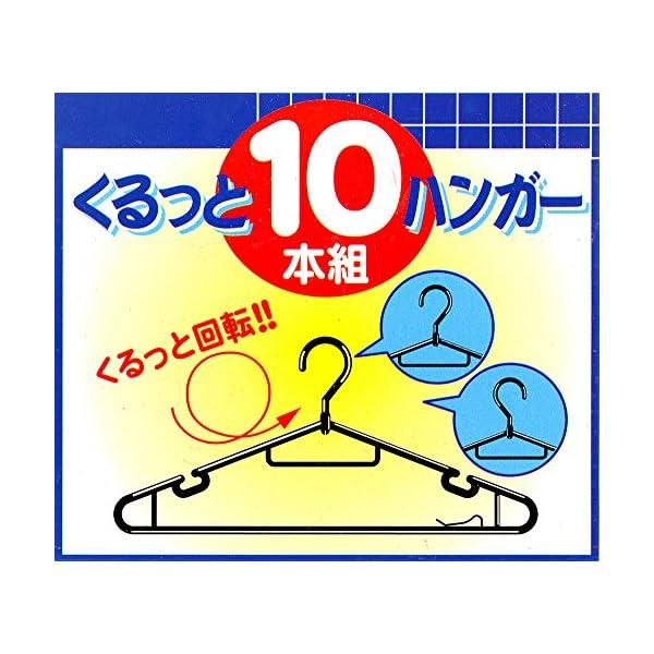くるっとハンガー 10本組 ブラック No8-15の紹介画像2