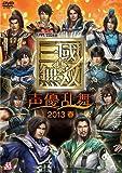 ライブビデオ 真・三國無双 声優乱舞 2013 春 [DVD]