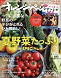 オレンジページ 2017年 6/17 号 [雑誌]