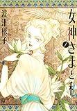 女神さまと私 1 (フラワーコミックススペシャル)