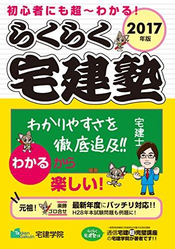 2017年版 らくらく宅建塾 (らくらく宅建塾シリーズ)