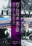 四谷用水光と影—仙台・消えた遺産を追う