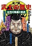 まんが版 武士の歴史 お侍の隆盛と衰退 (コミックス単行本)