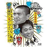 ダウンタウンのガキの使いやあらへんで!! ~ブルーレイシリーズ(5)~ 松本・山崎・ココリコ 絶対に笑ってはいけない高校