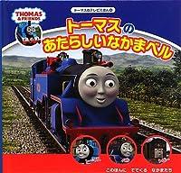 トーマスのテレビえほん4 トーマスのあたらしいなかまベル (きかんしゃトーマスの本)