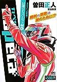 capeta 16歳のF3パイロット編(6)全日本F3最終戦! (講談社プラチナコミックス)