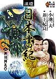 連環日本書記 2 (キングシリーズ)