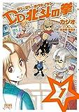 ★【100%ポイント還元】【Kindle本】DD北斗の拳 1~3巻が特価!