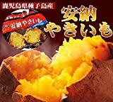 【届け日指定可能】安納芋の焼き芋 電子レンジ調理