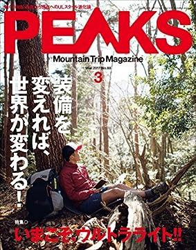 PEAKS(ピークス)2017年3月号 No.88の書影