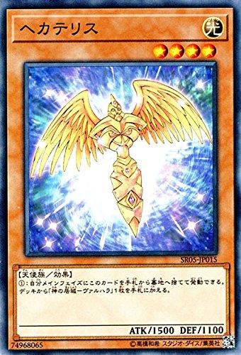 遊戯王/ヘカテリス(ノーマル)/ストラクチャーデッキR 神光の波動