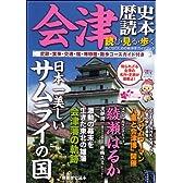 会津歴史読本―読む・見る・歩くおとなのための街歩きガイドブック (別冊歴史読本 60)