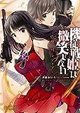 機従戦姫は微笑まない -彷徨のパルティア- (ぽにきゃんBOOKSライトノベルシリーズ)