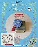 かわいい刺しゅう 21号 [分冊百科] (キット付)