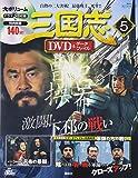 三国志DVD&データファイル(5) 2015年 12/10号