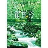 シンフォレストDVD 森林浴サラウンド 「新緑の森」スペシャル