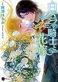 白バラの騎士と花嫁 (ハニー文庫)