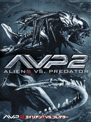 AVP2エイリアンズVS.プレデター (字幕版)