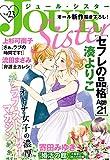 JOUR Sister : 23 (ジュールコミックス)