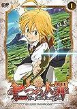 七つの大罪 1 [DVD]
