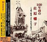 「100年前の佐原囃子」~毛成下座連 大正5年の音が甦る〜(音楽/CD)