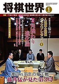 将棋世界 2018年1月号