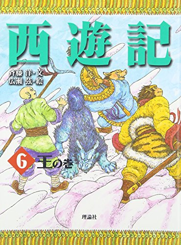 西遊記〈6〉王の巻 (斉藤洋の西遊記シリーズ 6)の詳細を見る