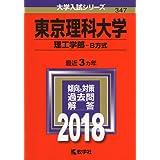 東京理科大学(理工学部−B方式) (2018年版大学入試シリーズ)