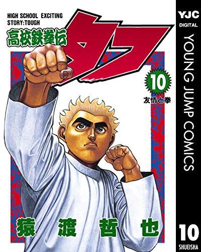 高校鉄拳伝タフ 10 (ヤングジャンプコミックスDIGITAL)