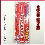【合格の味】フリカッケー(桜よ鮭味)