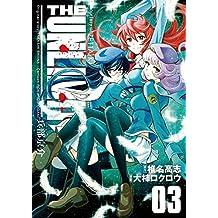 THE UNLIMITED 兵部京介(3) (少年サンデーコミックススペシャル)