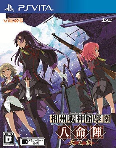 相州戦神館學園 八命陣 天の刻 (初回通常版) - PS Vita