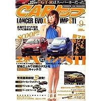 CAR (カー) トップ 2007年 09月号 [雑誌]