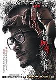 九龍猟奇殺人事件[DVD]