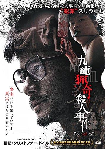 九龍猟奇殺人事件 [DVD]