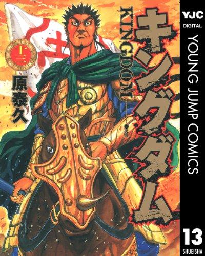キングダム 13 (ヤングジャンプコミックスDIGITAL)