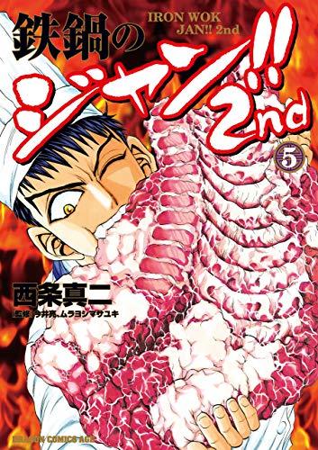 鉄鍋のジャン!!2nd(5) (ドラゴンコミックスエイジ)