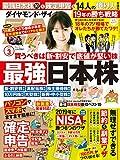 ダイヤモンドZAi (ザイ) 2019年3月号 [雑誌]