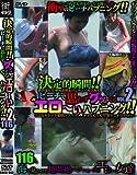 決定的瞬間!!ビーチで思わず〝グッ〟とくる〝エロ~い〟ハプニング!!VOL.2 [DVD]
