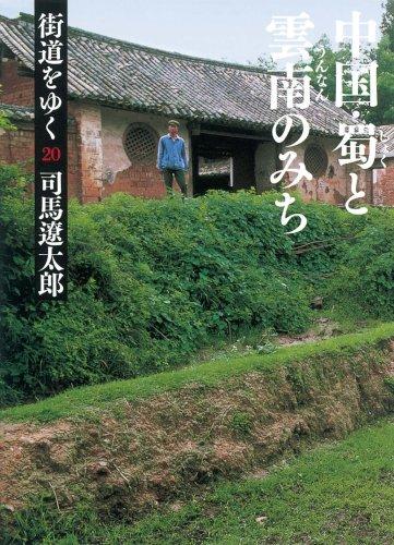 街道をゆく 20 中国・蜀と雲南のみち (朝日文庫)の詳細を見る
