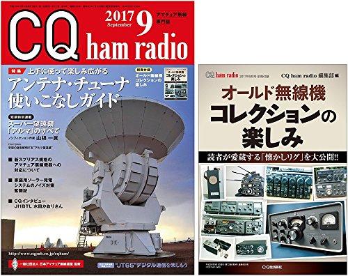 CQ ham radio 2017年 09 月号