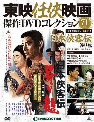 東映任侠映画DVDコレクション 71号 (日本侠客伝 昇り龍) [分冊百科] (DVD付) (東映任侠映画傑作DVDコレクション)