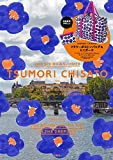 TSUMORI CHISATO 2018 SPRING & SUMMER (バラエティ)