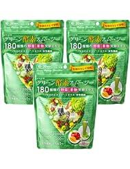 ベジエ グリーン 酵素スムージー 200g【お得な3個セット】